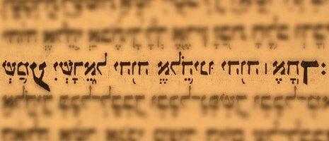 Самый древний текст на иврите