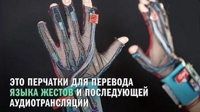 Украинцы разработали перчатки, распознающий язык жестов